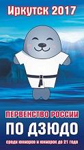 Южноуральские дзюдоистки выиграли две медали в первый день юниорского первенства России в Иркутске